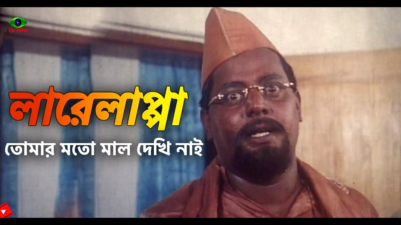 Larelappa   তোমার মতো মাল দেখি নাই   Dipjol&Miju Ahmed   Nater Guru Movie Scene