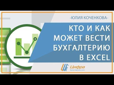 Кто и как может вести бухгалтерию и учет в Эксель (Excel)