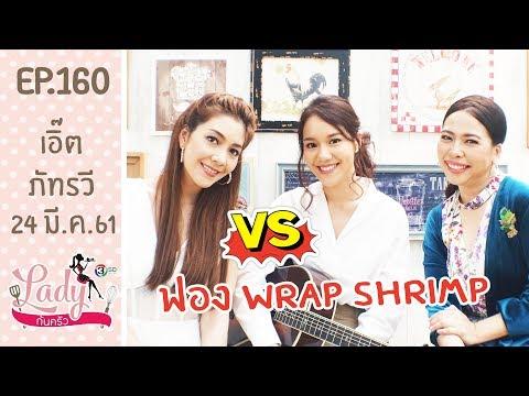 EP.160 - เมนู ฟอง Wrap Shrimp (ฟองเต้าหู้ห่อกุ้ง) เอิ๊ต ภัทรวี