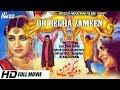 DO BEGHA ZAMEEN (FULL MOVIE) - SULTAN RAHI, ANJUMAN & MUSTAFA QURESHI - OFFICIAL PAKISTANI MOVIE