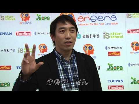 140323次世代教育サミット 参加者インタビュー 3. 永谷研一氏