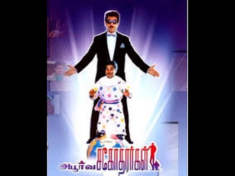 Apoorva Sagodharargal  Tamil Movie   1989...