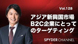 第128回 アジア新興国市場 B2C企業にとってのターゲティング