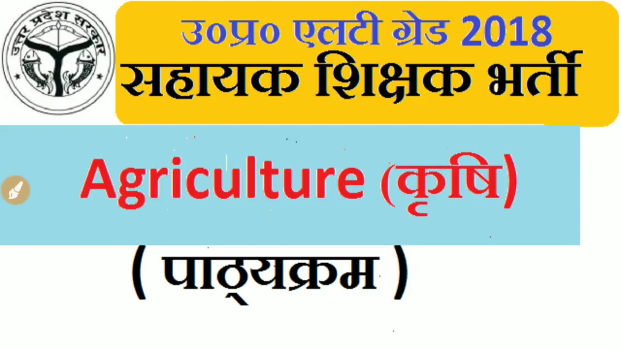 Agriculture t a syllabus