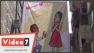 """على طريقة """"عمر وسلمى """" عريس يفاجىء عروسته ببانر رومانسى بالشارع"""