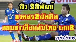 สยบข่าวลือ!!นิว ฐิติพันธ์ ชวดลง2นัดติดส่อแววกลับไทยเลก2