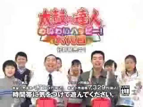 Japanese Gaming Commercials 39: Namco Spc. 20052007 era