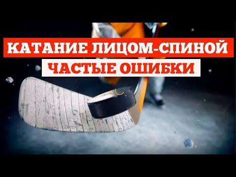 Частые ошибки! Катание лицом-спиной. Школа детского и юношеского хоккея Hockey Way.