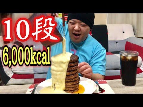 【大食い】10段ハンバーグにお手製チーズソースをぶっかけ食らう!!!【超高カロリー】