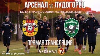 Arsenal Tula vs Ludogorets Razgrad full match