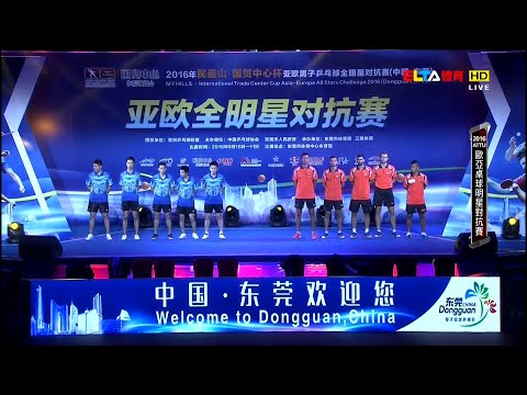 2016 Asia-Euro All Stars Challenge (Day1) [Full Matches/Chinese] [HD1080p]