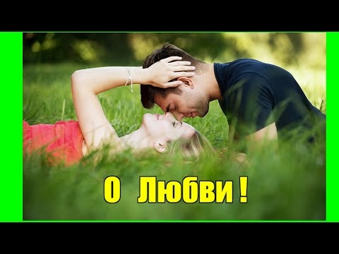 Обалденные Песни О Любви!