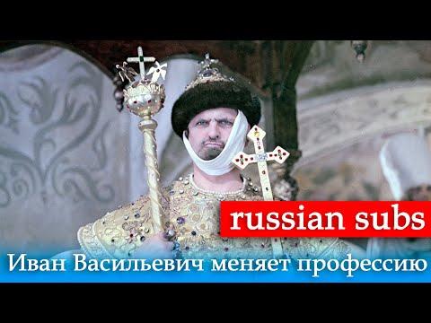 Иван Васильевич меняет профессию с русскими субтитрами
