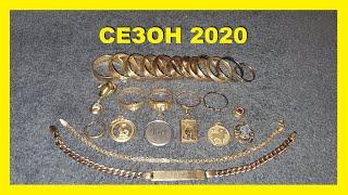 ОБЗОР ЗОЛОТЫХ НАХОДОК 2020 ! коп в Германии ! Sondeln 2020. Treasure hunting 2020.
