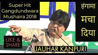 हंगामा मचा दिया Jauhar Kanpuri Super Hit Ganjdundwara Mushaira 2018 Waqt Media