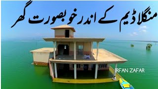 amazing  house in water mirpur azad kashmir mangla dam