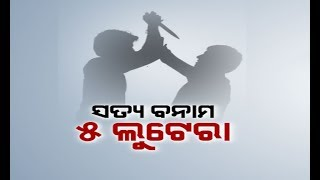 Reporter Live: Live CCTV Captured Of Shop Owner Attacked Robber For Self Protection In Bhubaneswar