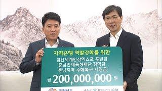 KEB하나은행 충청남도에 금산세계인삼엑스포 후원금기탁