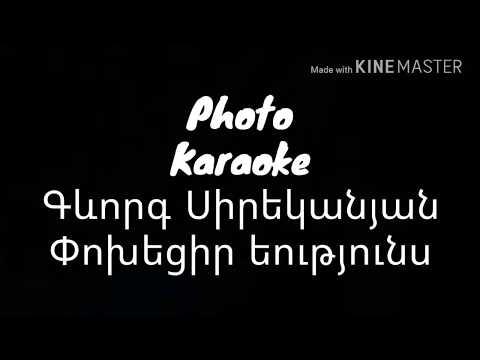 Photo karaoke - Poxecir eutyuns