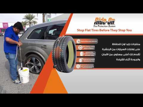 إصلاح اطارات السيارات  | حماية  الإطارات من البراغي 96522661545