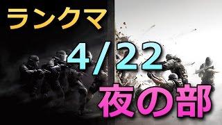 【Rainbow Six Siege】 4/22 夜の部 【アーカイブ】
