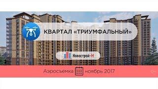 видео ЖК «Династия» от Sezar Group в Москве - отзывы, планировки и цены на квартиры ТУТ! Официальный сайт застройщика