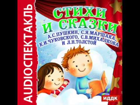 2000785 03 Аудиокнига. А.С.Пушкин Сказка о Медведихе