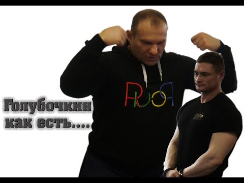 Дмитрий Голубочкин (эксклюзив) О себе, о спорте, о альтернативных федерациях и  о Кокляеве 18+