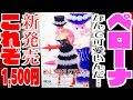 【神クオ1,500円】ワンピーススタイリングガールズセレクション3弾「新発売のペロー…
