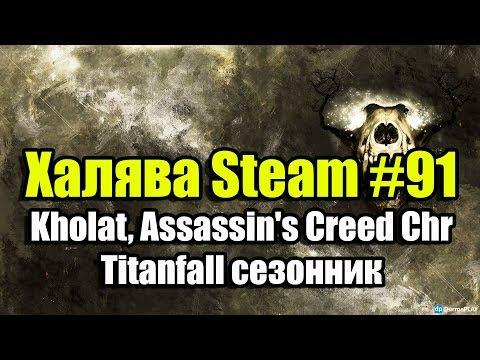 Халява Steam #91 (01.02.19). Kholat, Assassin's Creed Chronicles, Titanfall сезонник thumbnail