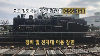 [60fps] 증기기관차 정비 및 전차대 이용 장면 (…