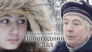 """Новогодний клад"". Короткометражный фильм."