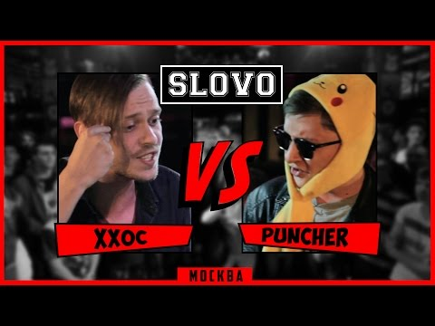 SLOVO | Moscow - ХХОС vs. ПУНЧЕР ( II сезон, Main Event )