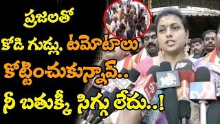 YCP MLA Roja Fire on AP Ex CM Chandrababu Naidu || Roja Visit Tirupati