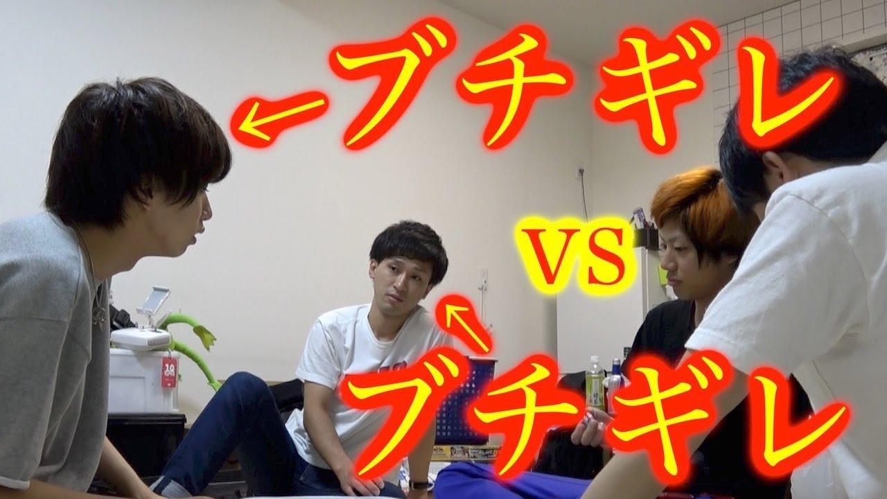 【vsはじめ】両方仕掛け人のブチギレドッキリ!どっちが勝つ!?