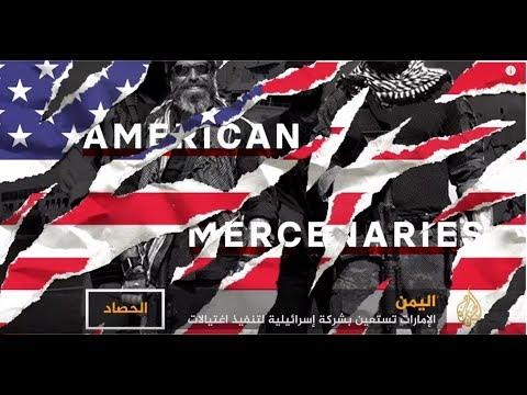تحقيق يكشف استئجار الإمارات مرتزقة أميركيين لاغتيال شخصيات يمنية  - نشر قبل 2 ساعة