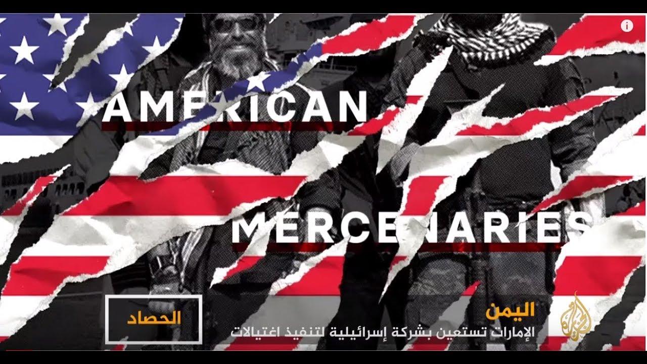 الجزيرة:تحقيق يكشف استئجار الإمارات مرتزقة أميركيين لاغتيال شخصيات يمنية