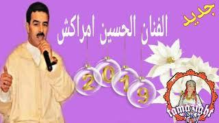 Gambar cover جديد الحسين امراكشي2019 jadid lhosain amrakchi