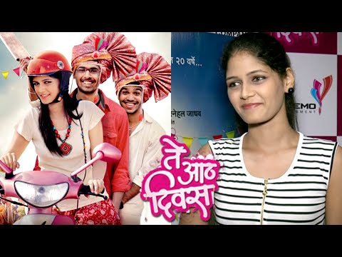 Te Aath Diwas | New Actress Deepali Muchrikar | Latest Marathi Movie 2015