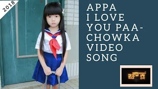 Appa I Love You Paa | Chowka | Cover Video Song