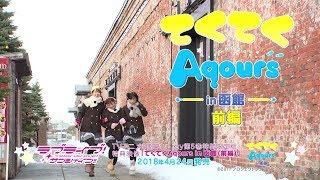 【試聴動画】「てくてくAqours in 函館(前編)」LONG Ver.(TVアニメ2期Blu-ray第5巻特装限定版映像特典)