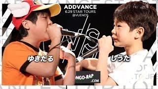 【U13ラップ対決】しうた vs ゆきだる | ADDVANCE STARTOURS