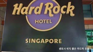 싱가포르여행 센토사 섬 하드락호텔 소개-Singapor…