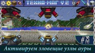 LP ► Minecraft ► [ТЕХНО-МАГ V2.0] Сезон №2 E75 - Активируем зловещие узлы ауры