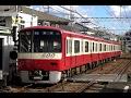 【4K】響くVVVFサウンド!京急電鉄600形4両編成(1C4M東洋GTO-VVVF・1C4M三菱GTO-VVVF)…