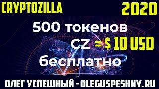 ЗАРАБОТОК В ИНТЕРНЕТЕ БЕЗ ВЛОЖЕНИЙ CRYPTOZILLA БОНУС 10 $ 500 CZ ТОКЕНОВ