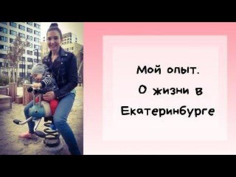Мой опыт  О жизни в Екатеринбурге  Переезд на ПМЖ