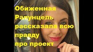 Обиженная Рапунцель рассказала всю правду про проект. ДОМ-2, Новости шоу-бизнеса, ТНТ