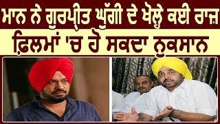 Exclusive Interview: Bhagwant Mann ने Gurpreet Ghuggi के खोले कई राज
