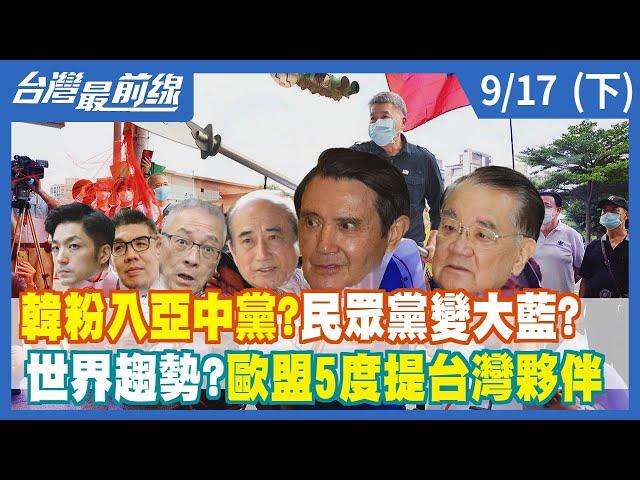 韓粉入亞中黨?民眾黨變大藍?  世界趨勢?歐盟5度提台灣夥伴【台灣最前線】2021.09.17(下)